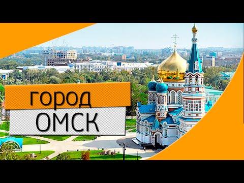 #Омск- это твой #город.300 лет городу