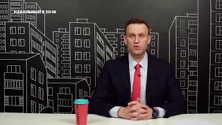 Что будет с предвыборными штабами? Рассказывает Алексей Навальный