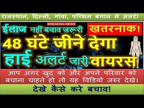 Nipah Virus Explained in Hindi | Health Tips