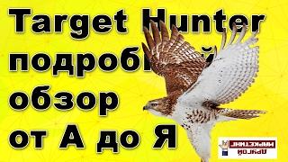 Таргет Хантер (Target Hunter) + ПРОМОКОД! инструкция по Таргет Хантер (Target Hunter) 2017 от А до Я