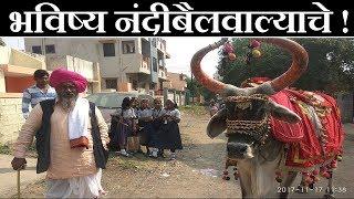 Nagari Nagari | Bhavishya Nandibailwalyache !