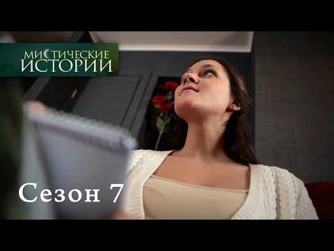 Мистические истории. Эпизод 22/Містичні історії. Епізод 22