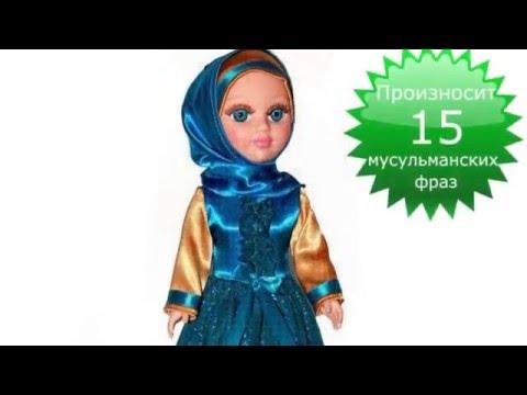 Мусульманская кукла - Кукла для мусульман