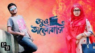 তবুও ভালোবাসি-Tobuo Bhalobashi-bangla new video/ short flim - Valentine day special-Prank king squad