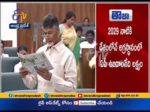AP Will Be Top in 2050 | CM Chandrababu @Assembly