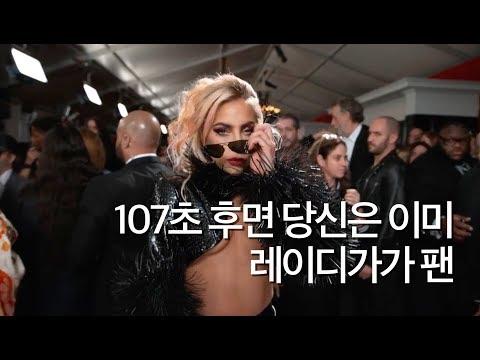 레이디가가 입덕영상 (107초)