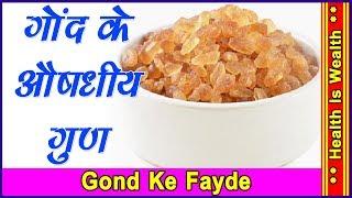 गोंद के औषधीय गुण  - health tips  Gond Ke Fayde By Nayra Jain