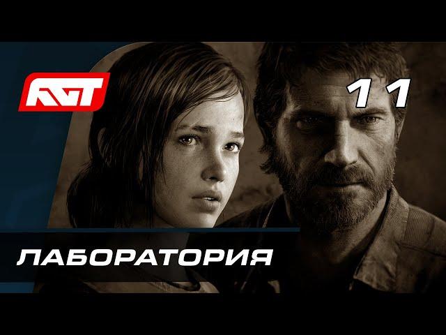 Прохождение The Last of Us Remastered — Часть 11: Лаборатория