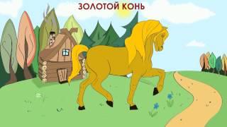 Золотой конь (аудиосказка для детей)