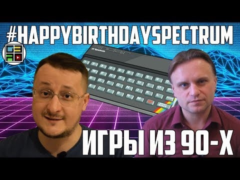 ZX Spectrum - Игры из 90-х #HappyBirthdaySpectrum