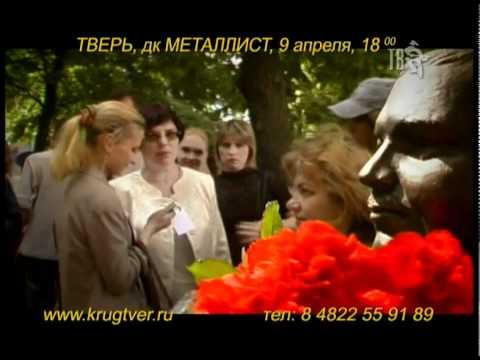 9 АПРЕЛЯ - концерт памяти Михаила КРУГА...