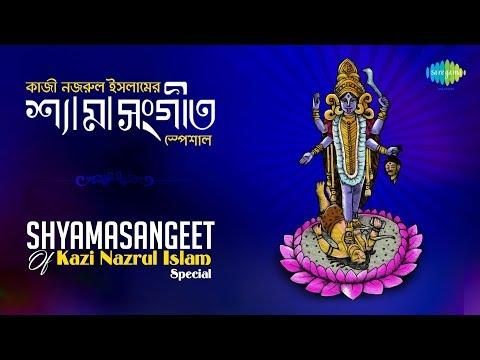 Weekend Classic Radio Show | Shyamasangeet Of Kazi Nazrul Special | Bal Re Jaba Bal | Amar Kalo Meye