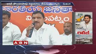 BJP MP Sujana Chowdary angry on YS Jagan Govt