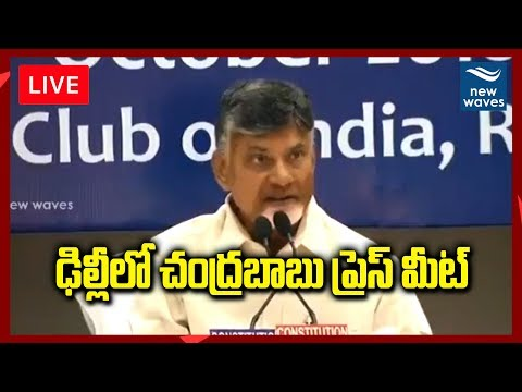 AP CM N Chandrababu Naidu Live | Telugudesam Party | New Waves