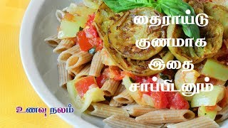 Thyroid Diet in Tamil - Thyroid Foods
