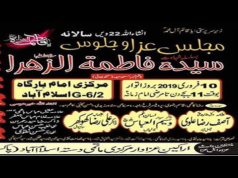 Live Majlis 10 Feb 2019 G-6/2 Islamabad