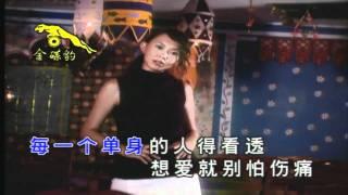 卓依婷 (Timi Zhuo) - 单 身 情 歌 (Love Song Of A Bachelor)