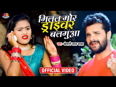 सुपरहिट गाना - मिलल मोर ड्राइवर बलमुआ  Milal Mor Driver Balamua # Khesari Lal