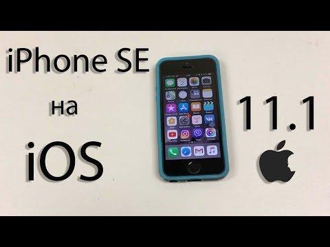 Работа iPhone SE на iOS 11.1