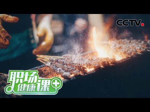 中國-職場健康課