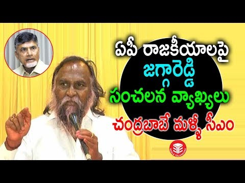Jagga Reddy Sensational Comments On AP Next CM | Chandrababu | YS Jagan|  Eagle Telangana
