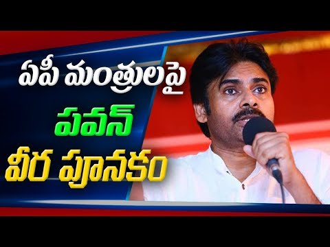 Janasena Chief Pawan Kalyan Comments on AP Ministers | ABN Telugu