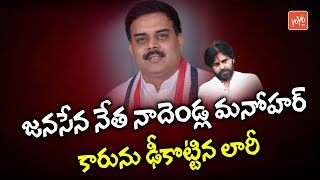 Janasena Leader Nadendla Manohar Gets Accident at Hyderabad | Pawan kalyan