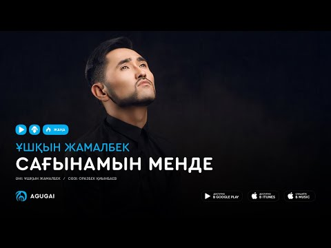 Ұшқын Жамалбек - Сағынамын менде (аудио)