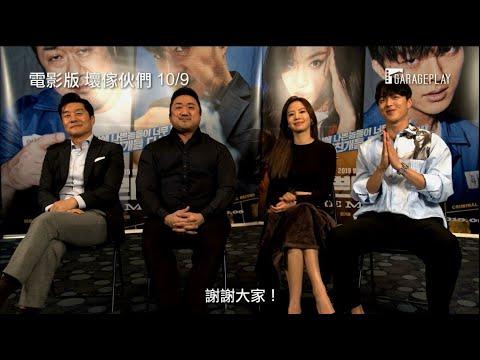 【電影版 壞傢伙們】馬東石、張基龍、金亞中、金相中 向台灣觀眾問好! 10/9 壞到底