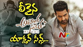 Jr NTR Aravinda Sametha Movie Clips Leaked | Trivikram Blames Editing and CG Dept | Box Office | NTV