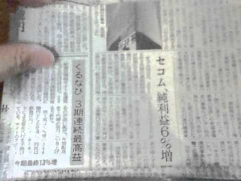 GEDC3148 2015.05.14 nikkei news paper in minani-urawa AFNradioなど