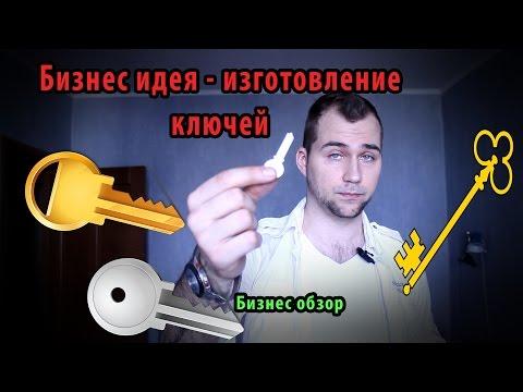 Изготовление ключей | Бизнес обзор