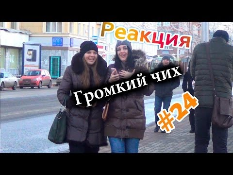 Громкий Чих / Loud Sneeze Prank (Реакция 24)