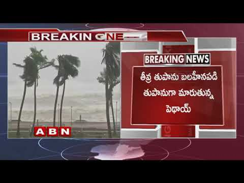 Pethai Cyclone Live Updates | Storm to hit AP coast by afternoon | ABN Telugu