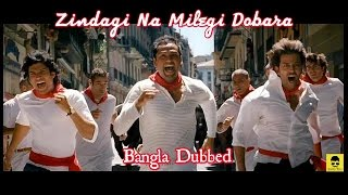Funny Bangla Dub Zindagi Na Milegi Dobara [[BENGALI TROLL PRODUCTIONS]]