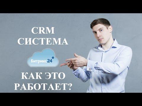 CRM система. Как это работает?