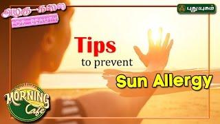Tips to prevent Sun Allergy   அழகு கலை For Beauty   Morning Cafe   21/03/2017