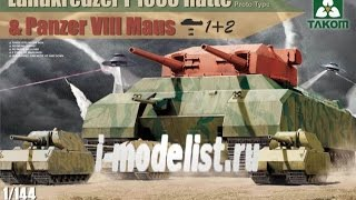 "P1000 ""Ratte"""