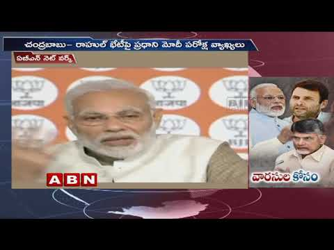 PM Narendra Modi Comments on Chandrababu-Rahul Gandhi Meet | ABN Telugu