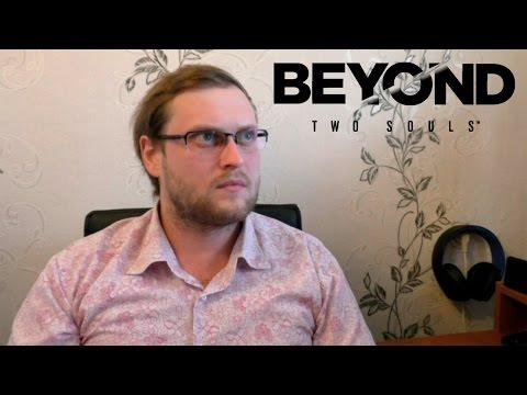 Мнение о Beyond: Two Souls