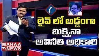 ప్రశ్నించినందుకు  లైవ్ లో కాల్ కట్ చేసిన కమీషనర్ | S.Venkateswar Scam News | Prime Time Debate #5