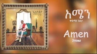 Teddy Afro -  አሜን - Amen - [New Music 2017 Promo]