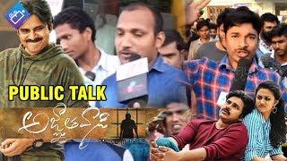 Agnathavasi Movie Public Talk Live | Pawan Kalyan | keerthy Suresh | Anu Emmanuel