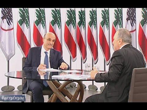 Bi Mawdouiyeh - Samir Geagea - Part 2 - 20/01/2016