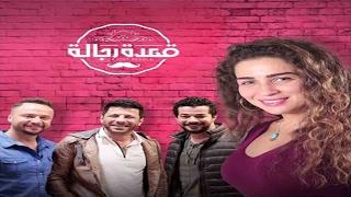 قعدة رجالة | الحلقة الـ 5 الموسم الأول | مي عز الدين | الحلقة كاملة