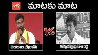 Paritala Sriram Vs Thopudurthi Prakash Reddy | Anantapur Politics | YSRCP Vs TDP