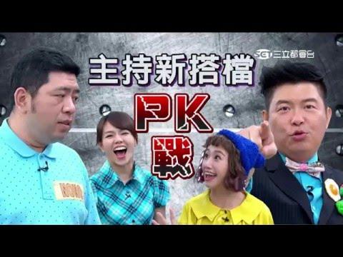台綜-型男大主廚-20160503 主持新搭檔!PK戰!!