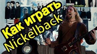 """Как Играть """"Nickelback - When We Stand Together"""" Урок На Гитаре (Для Начинающих)"""