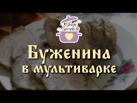 Секреты от Славянки #34: Буженина в мультиварке