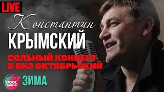 Константин Крымский - Зима